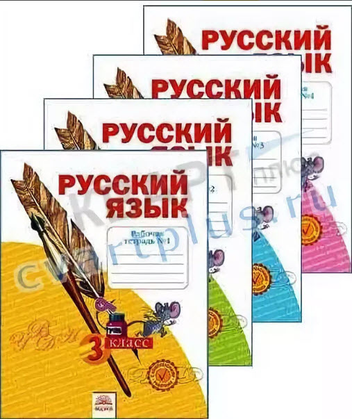 Занкова 3 класс русский гдз
