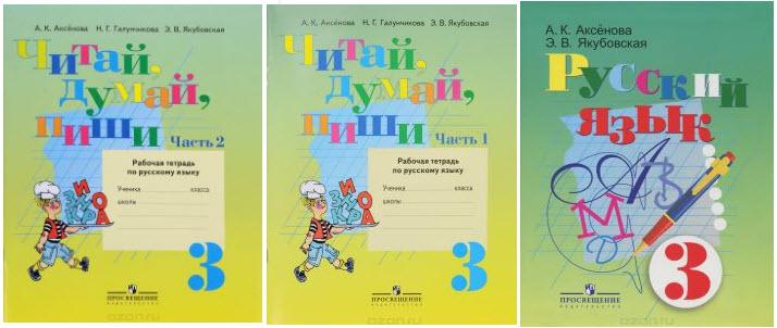 АКСЕНОВА А К РАБОЧАЯ ТЕТРАДЬ РУССКИЙ ЯЗЫК 3 КЛАСС СКАЧАТЬ БЕСПЛАТНО